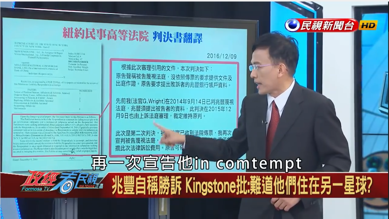 Subpoena to Taiwan Bank's N.Y. Branch Has Worldwide Reach